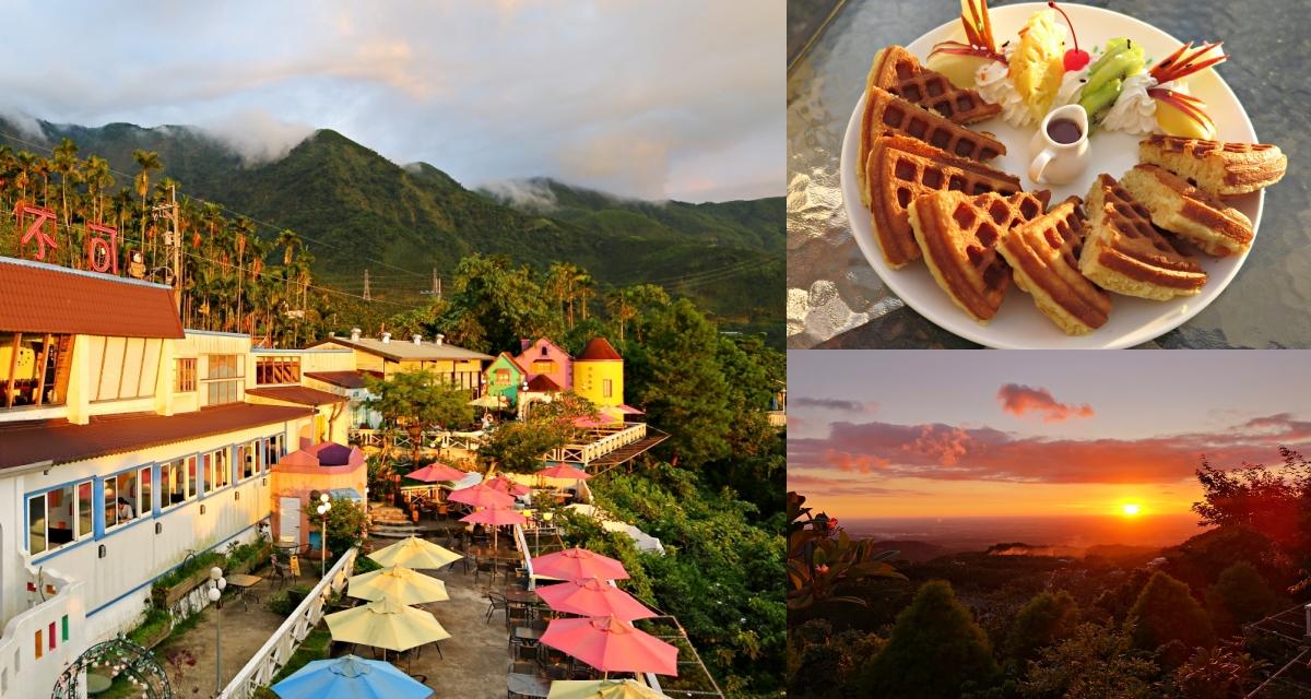 【雲林古坑】啡你不可庭園咖啡廳~地中海風情的山中城堡!夢幻夕陽、無敵夜景,一次體驗!