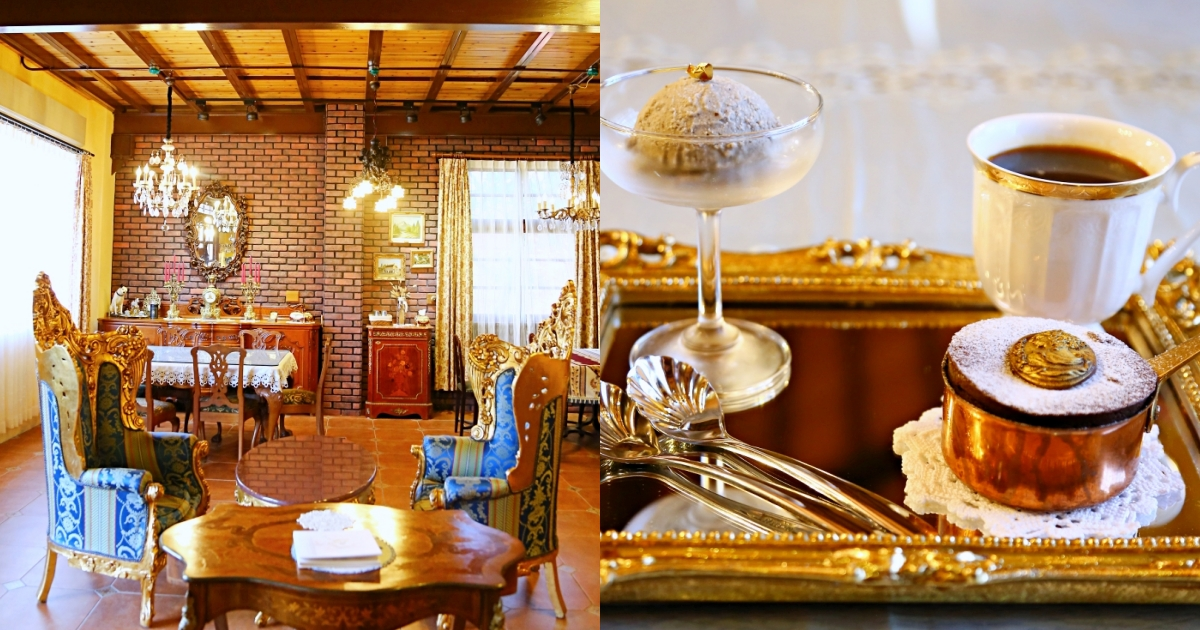 【雲林虎尾】Mishka Coffee & Antique米嘻咖.咖啡.古董傢俱~金碧輝煌華麗歐洲咖啡廳就在台灣!值得等待的愛爾蘭咖啡x松露冰淇淋榛果巧克力舒芙蕾x瑪麗安東妮法國甜點