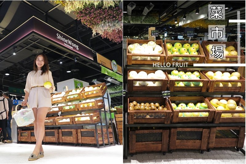 【台中西區】藏在百貨裡有冷氣的菜市場,買菜也要很時尚!~金典綠園道商場第六市場