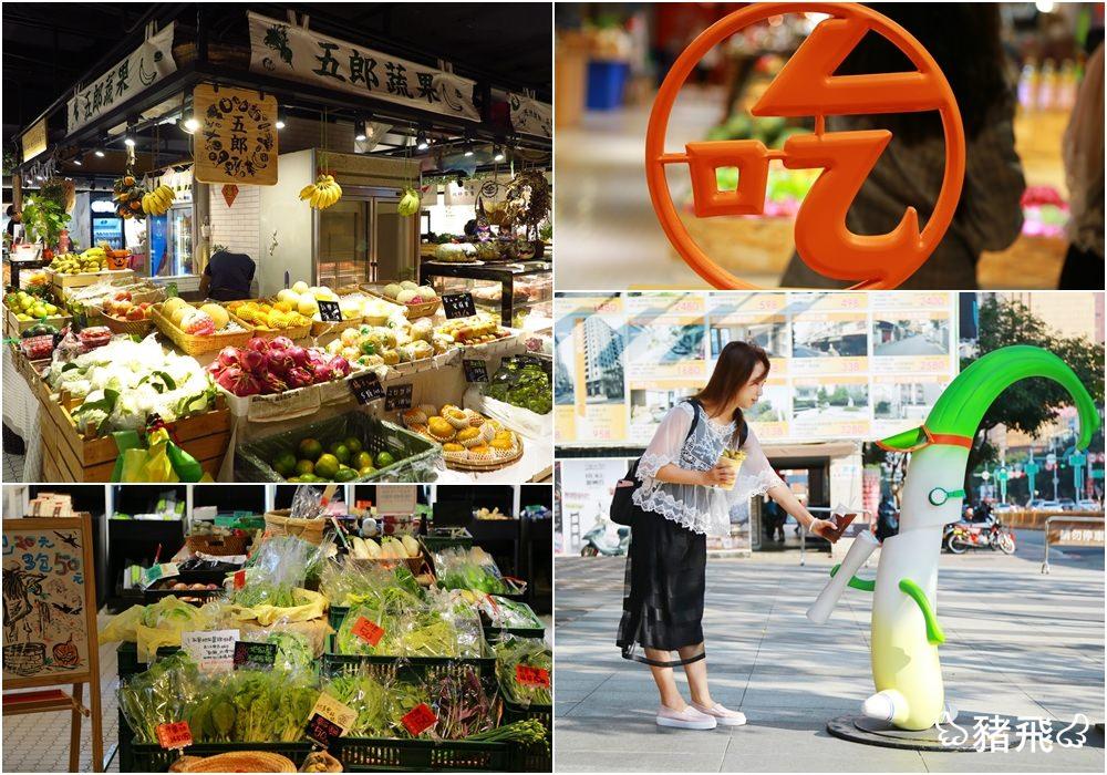 【台中西區】金典 綠園道商場第六市場小吃攤~傳統菜市場再進化,採買生鮮蔬食肉品,還能享受美食