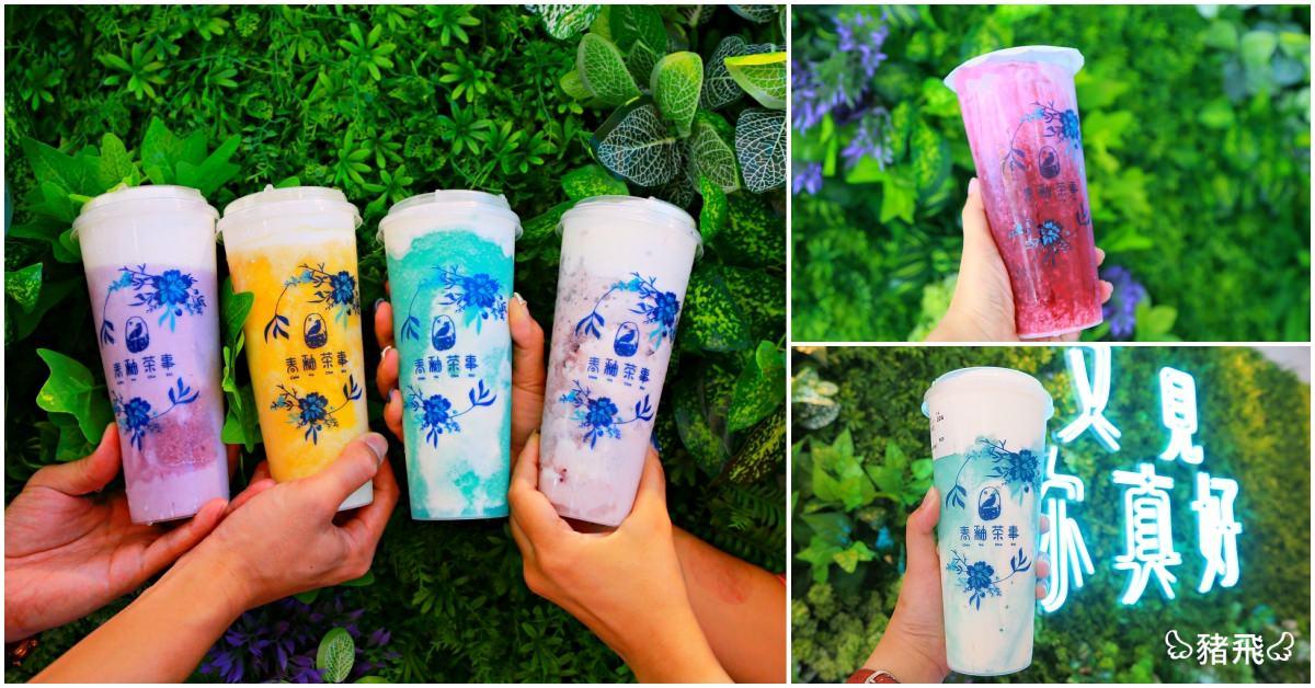 【台中北區】青釉茶事~新開幕!一中街最美青花瓷中國風飲料店!高顏值清爽系冰淇淋水果奶蓋登場,就是要顛覆你的想像。(見文末,整個8月買一送一活動)
