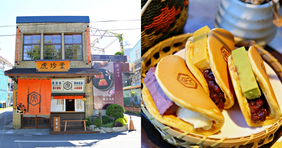 【雲林虎尾】虎珍堂菓寮店~70年日治時代老屋風華再現,用地瓜與乳酪蛋糕做成散步美食「虎月燒」!招牌憨吉乳酪、宇治金時乳酪,必買人氣甜點。