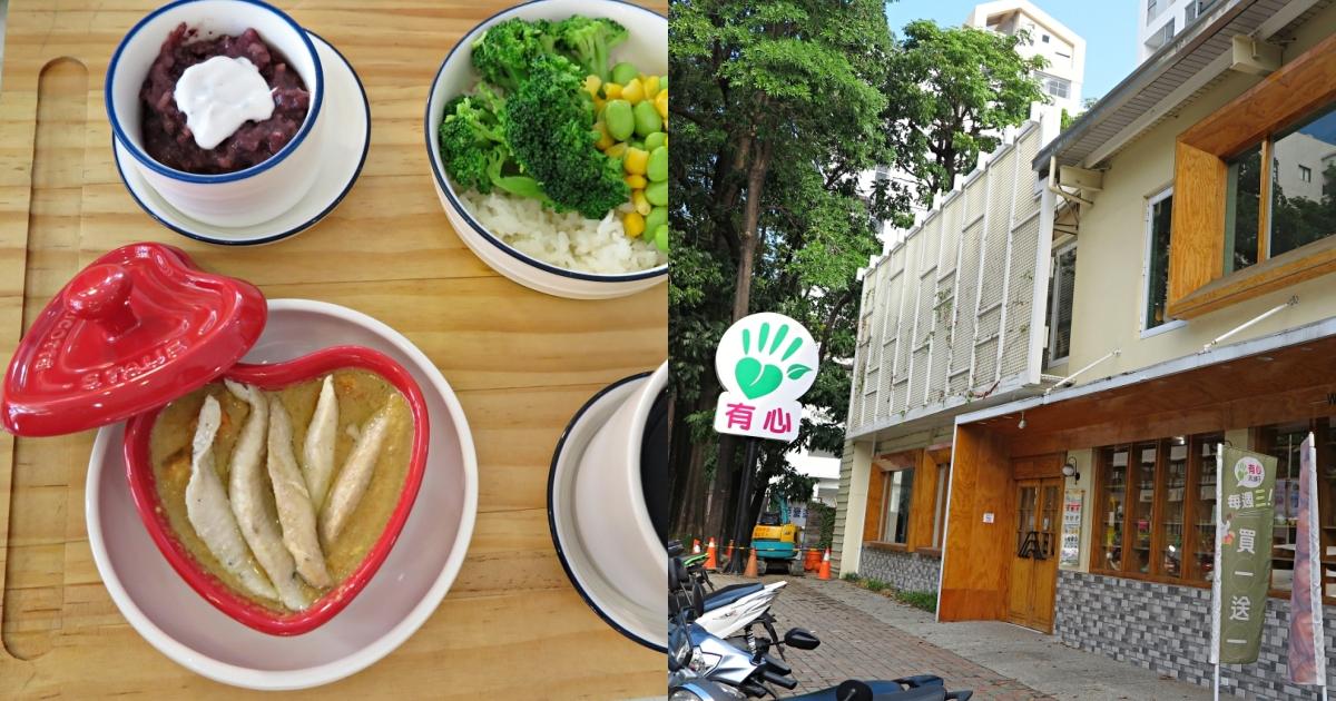 【台中中區】有心食堂~充滿文青風的燉煮食堂!用台灣產銷履歷認證的雜糧肉品入菜,少油少鹽不添加的烹煮,吃的美味又安心
