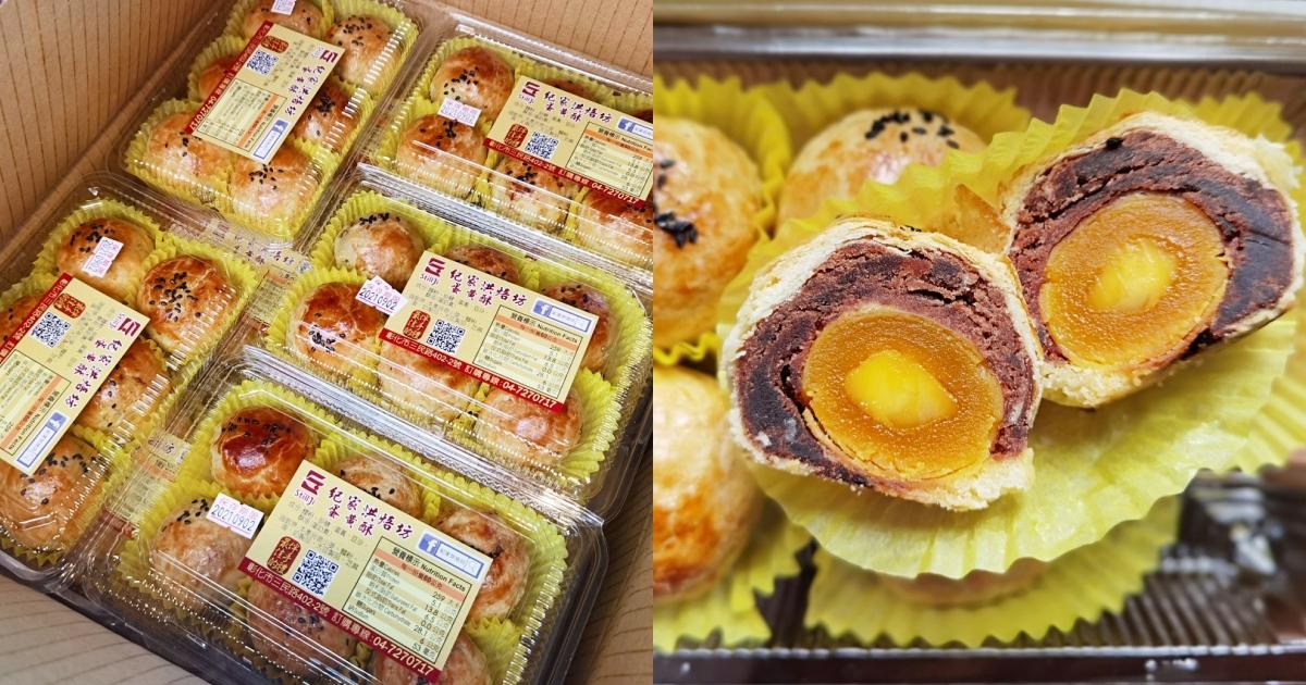 【彰化市】蛋黃酥排隊名店又一家「紀家烘焙坊」,口味不輸不二坊!每顆35元,可以現場排隊跟電話預購