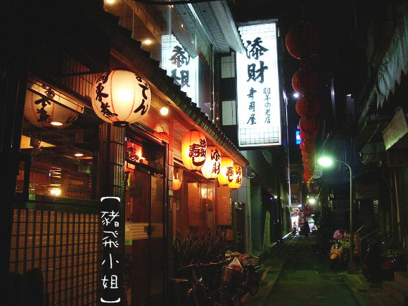 ﹝食﹞台北。添財日本料理~可惜麥可吃不到的美味