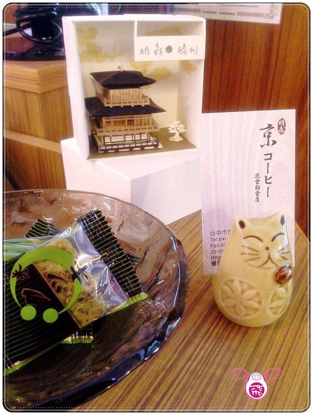 台中‧明森京咖啡 (4)