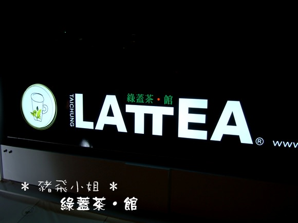 [食] Lattea綠蓋茶館台中健行店。鹹口味的綠茶?奶茶?綠蓋茶?
