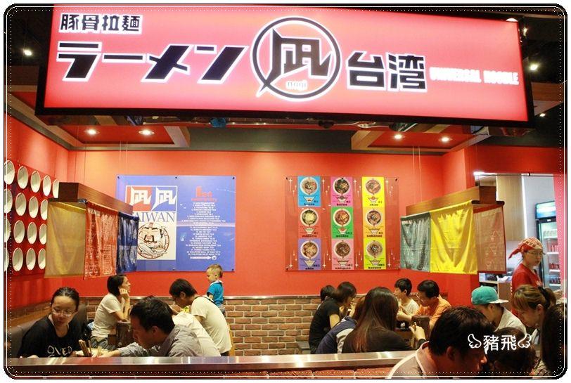 台中‧nagi拉麵 (3).JPG