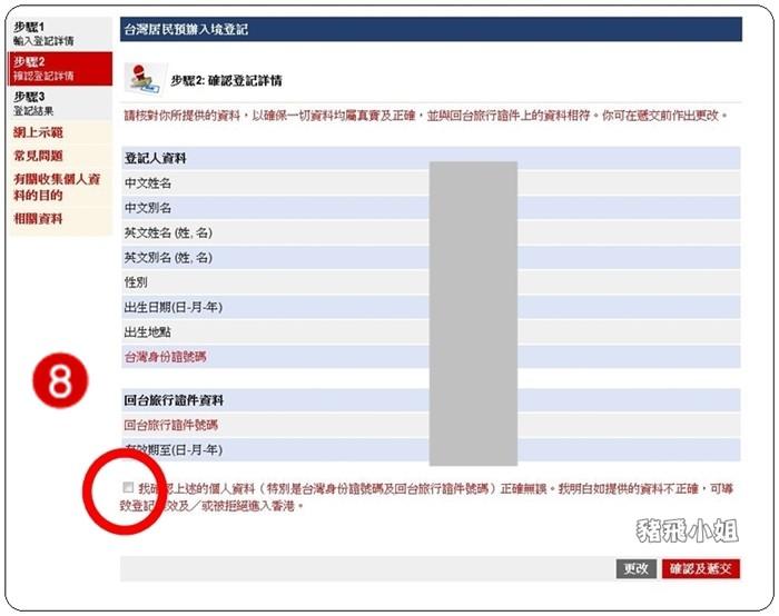 線上港簽教學 (8).JPG