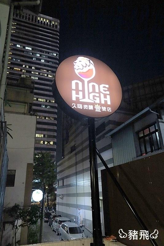 台中久嗨微醺壹號店 (29).JPG