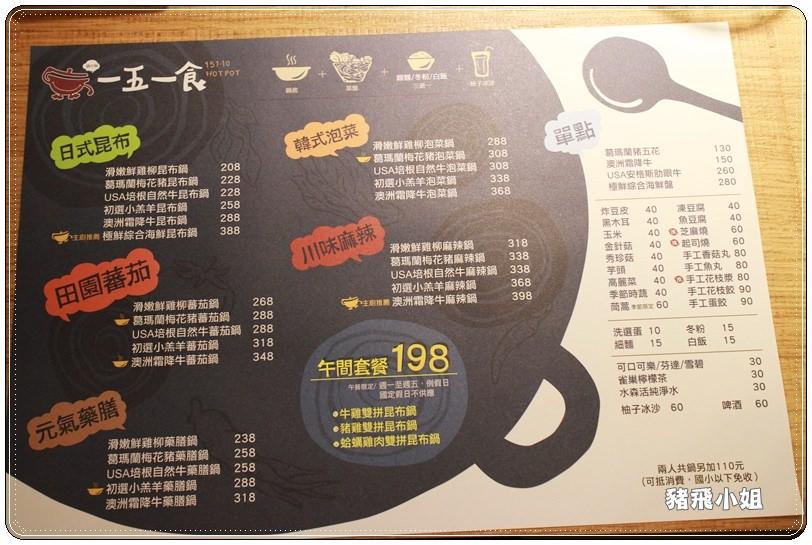 台北‧一五一食 (14)