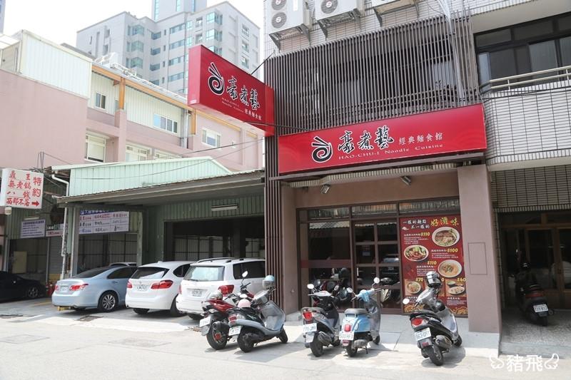 台中‧豪煮藝‧經典麵食館 (11).JPG