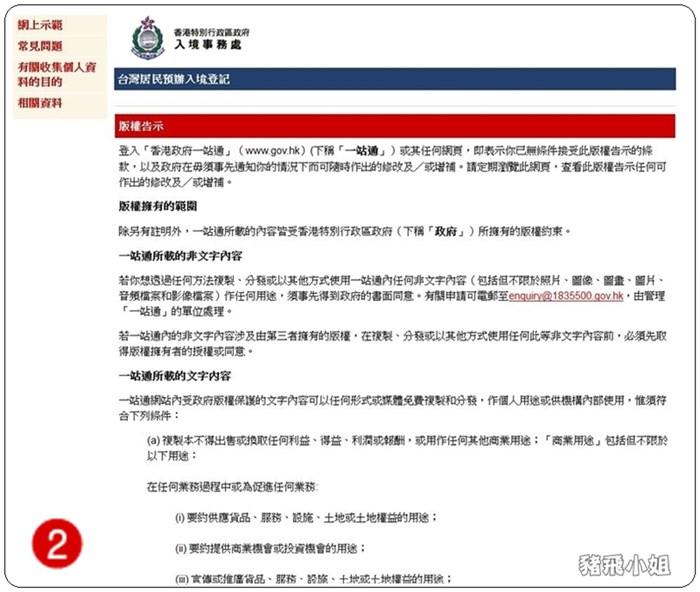 線上港簽教學 (2).JPG