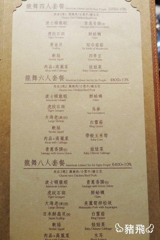台中蒸龍宴 (26).JPG