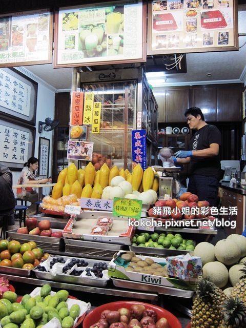 台南‧泰成水果店 (12)