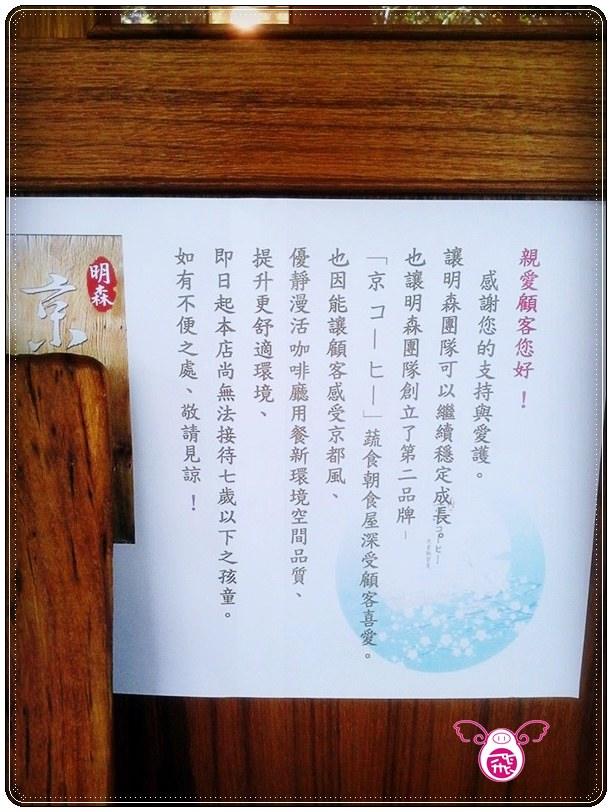 台中‧明森京咖啡 (1)