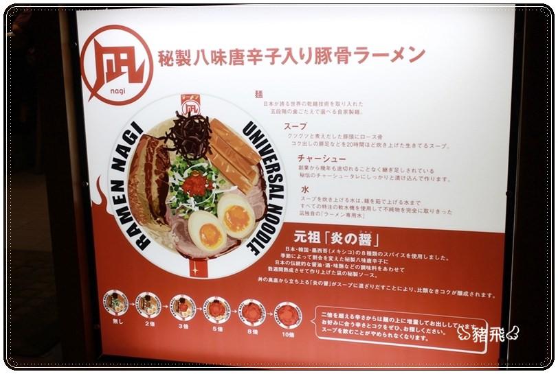 台中‧nagi拉麵 (8).JPG