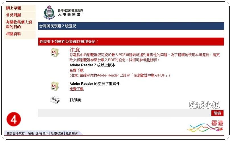 線上港簽教學 (4).JPG