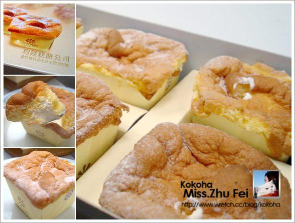 [團購]竹北均鎂北海道戚風蛋糕