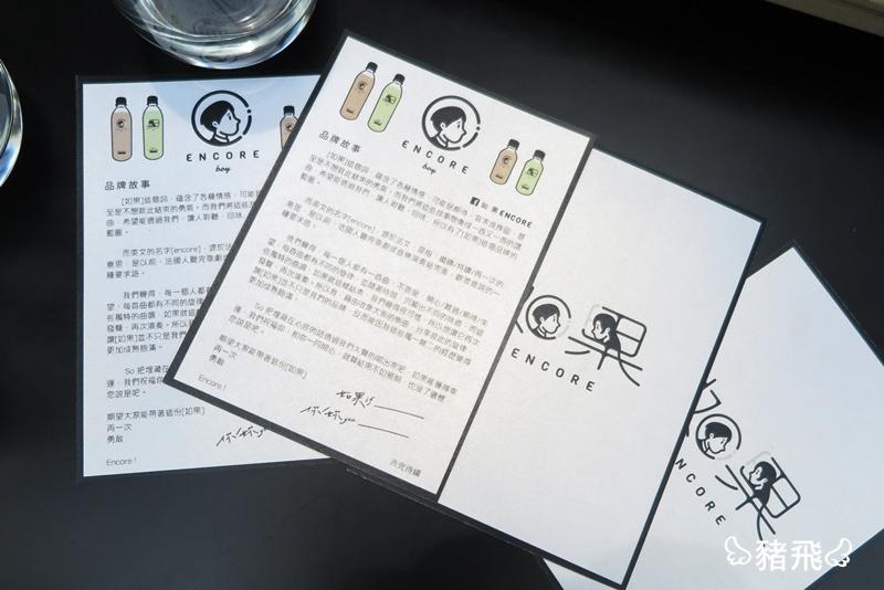 台中‧如果奶茶販賣機 (7).JPG