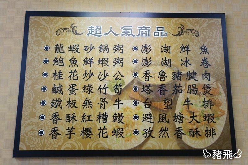 台中大祥海鮮 餐廳(24).JPG
