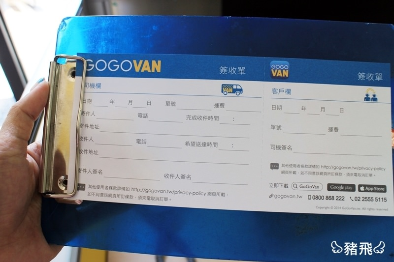 GOGOVAN (2).JPG