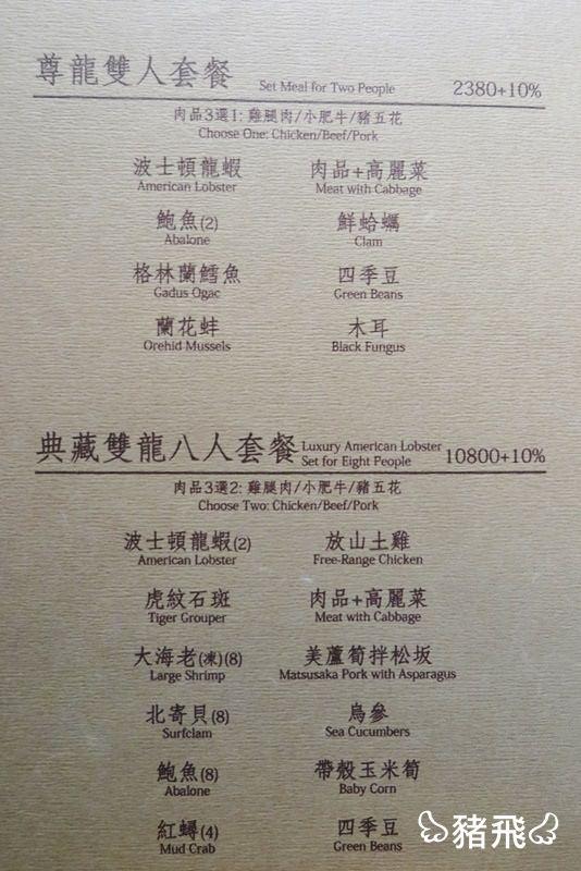 台中蒸龍宴 (27).JPG