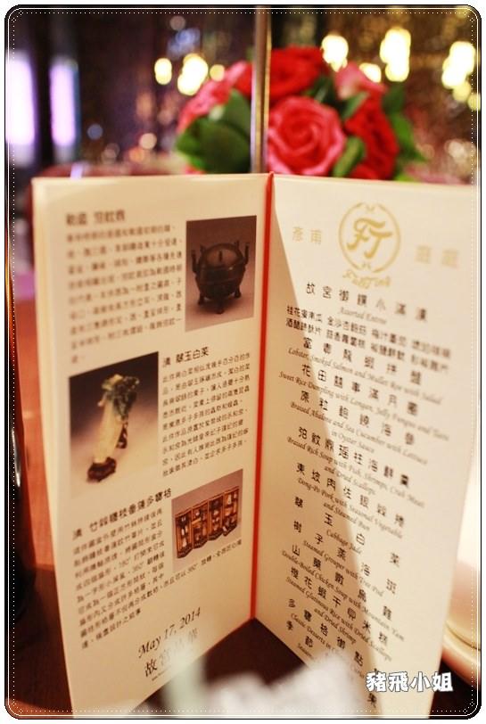 台北故宮晶華婚宴 (8)