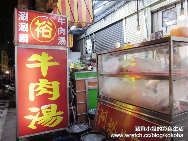 台南‧阿裕牛肉 (22)
