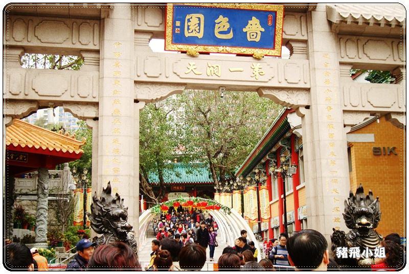 香港黃大仙廟 (6)