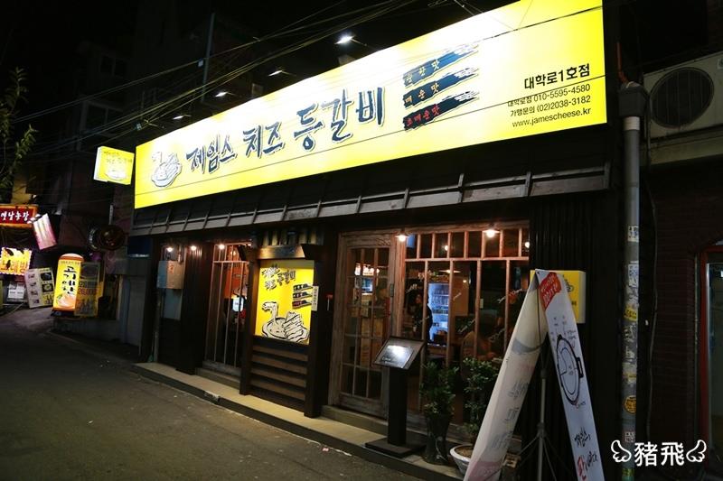 韓國‧詹姆士起司排骨(惠化店) (2).JPG