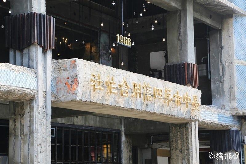台中‧第四信用合作社 (34).JPG