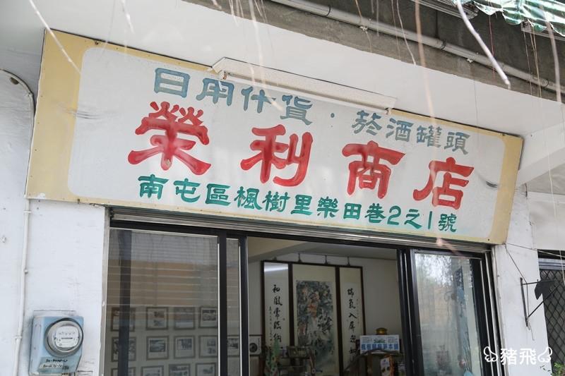 楓樹社區‧誠實商店 (21).JPG