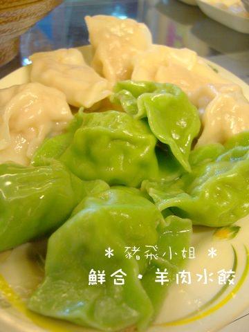 [食] 台中鮮合羊肉水餃。把魚肉跟羊肉都包進水餃的『鮮』水餃
