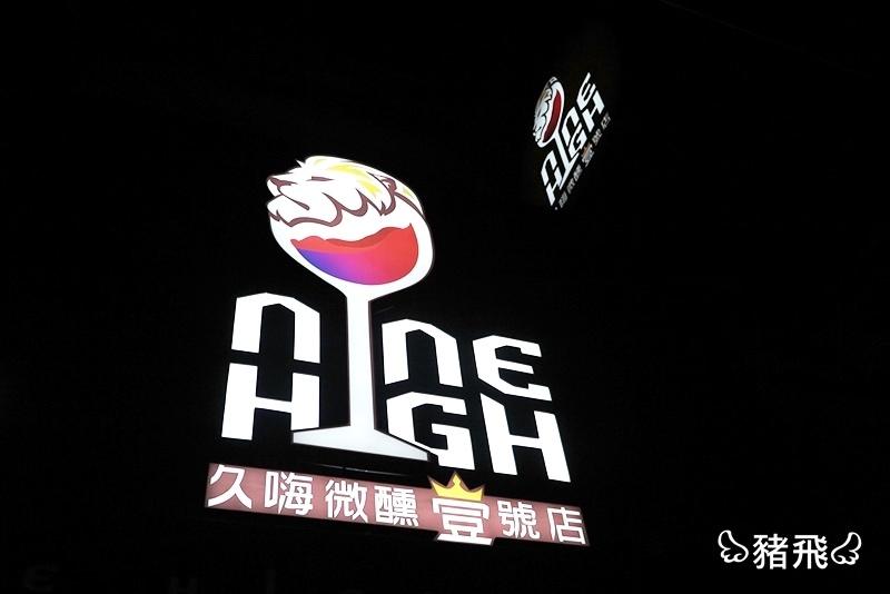 台中久嗨微醺壹號店 (7).JPG