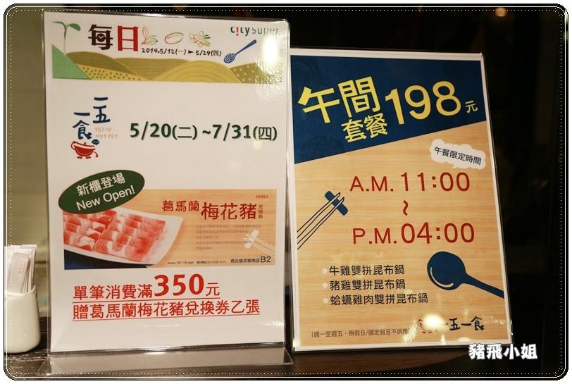 台北‧一五一食 (19)