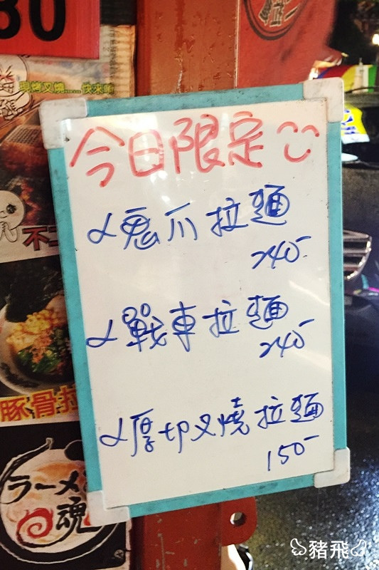 台中豐原‧不二拉麵聯盟 (5)