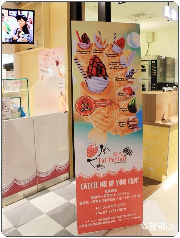 新光A8日本鯛魚燒冰淇淋 (2).JPG