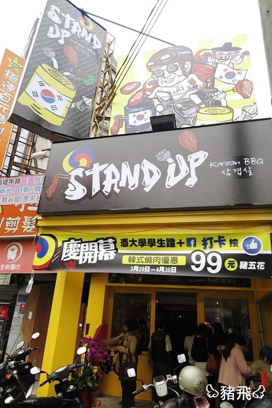 Stand Up韓道立燒 (3)
