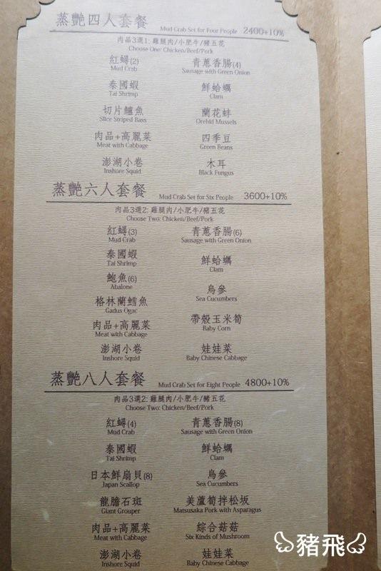 台中蒸龍宴 (25).JPG
