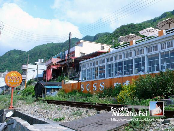 【台北】瑞芳BOSS咖啡廚房。我家門前有海景鐵軌和山坡