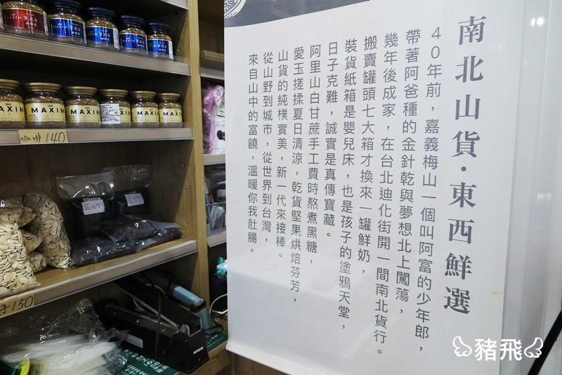 迪化街富自山中6.JPG