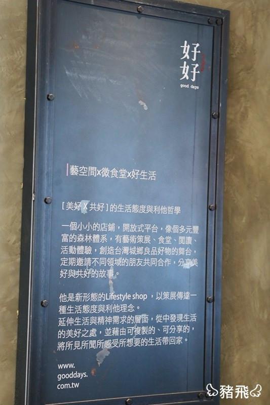 台南‧緩慢文旅 (43)