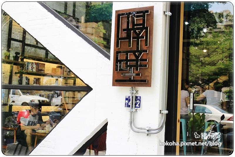 台中隔壁咖啡 (10).JPG