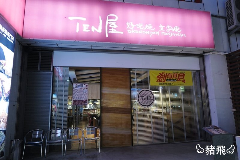 台中Ten屋 (14).JPG
