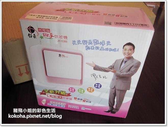 【家電】冬季暖房好物~烘被機除濕防霉除塵蟎