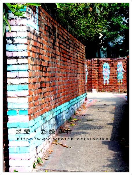 [台中]彩繪眷村。嶺東科技大學旁老舊眷村新風貌