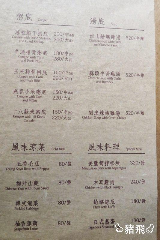 台中蒸龍宴 (21).JPG