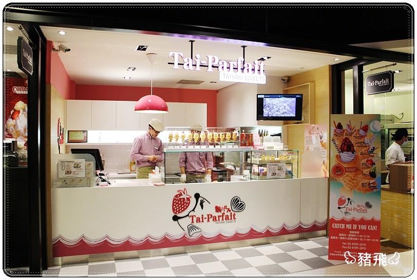 新光A8日本鯛魚燒冰淇淋 (15).JPG