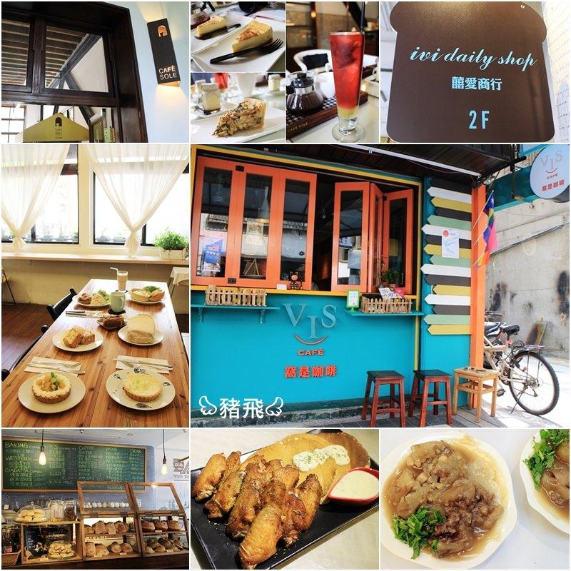 【台北美食】尋找城市中有故事的角落,精選5家改造後的特色店家,原來這麼迷人!(CAFE SOLÉ日出印象咖啡館、囍愛商行、Vis Café 窩是咖啡、雲山茶鄉、寶島肉圓)